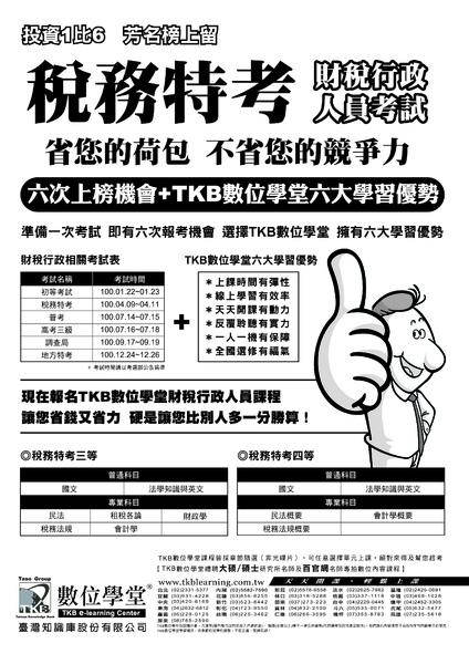 附件二:110112TKB數位學堂11年稅務特考單色dm.jpg
