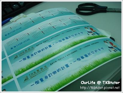 tkb-tutor-calander-2.JPG
