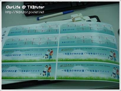 tkb-tutor-calander-1.JPG