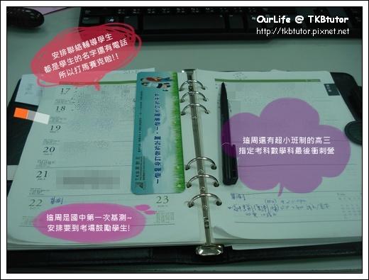 tutor-schedule-0519.JPG