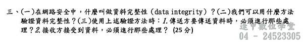 資料處理-題目