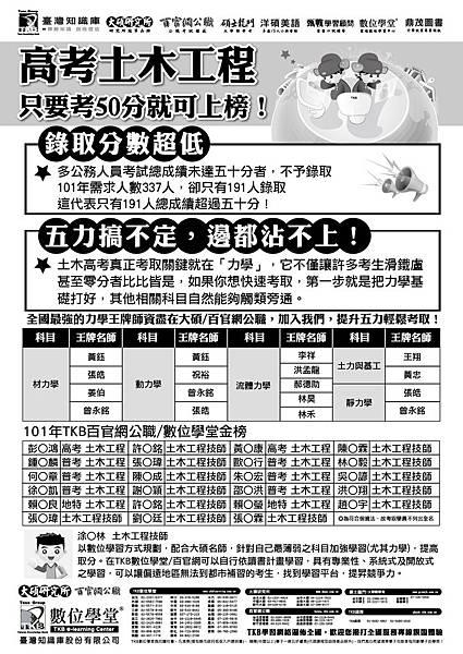130325-土木高考單D-正面