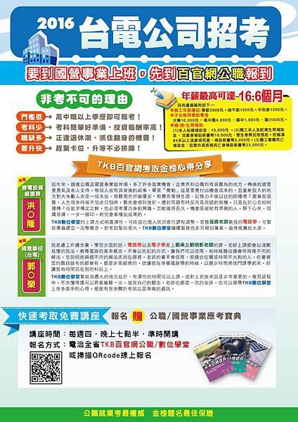 台電雇員反_20160224-01.jpg