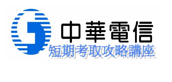 中華電信講座