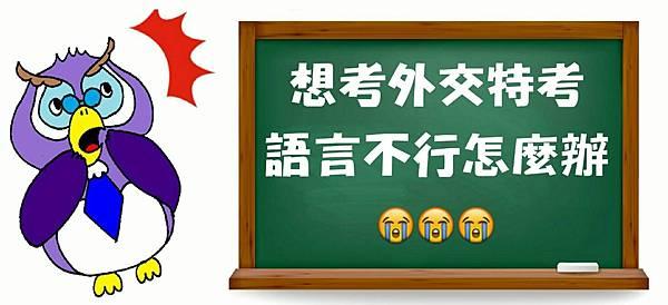 外交人員如何加強英日語?