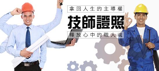 技師/技師考試/技師證照/環工技師/電類技師/土木技師/機械技師