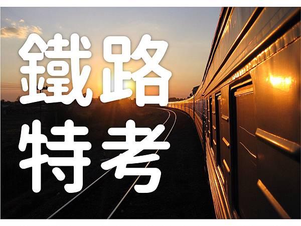 鐵路特考/台鐵招考/台鐵考試/鐵路局招考