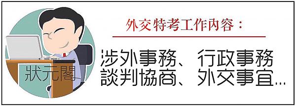 外交特考工作內容/外交官工作/外交人員工作