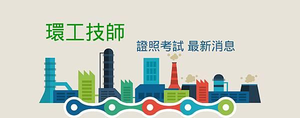 環工技師/環境工程技師/環工證照/環工出路/環境工程出路
