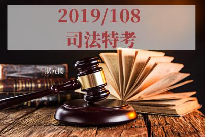 108/2019年司法特考(日期、簡章、錄取率、考試科目、最新消息)