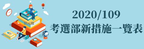 109考選部新措施/公職/國考/109公職/109國家考試/2020國家考試/109公職/2020公職/高普考/公務員