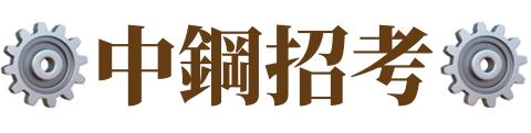 中鋼招考/中鋼錄取率/中鋼招考錄取率/2019中鋼/108中鋼/中鋼報名人數/中鋼考試/中鋼放榜