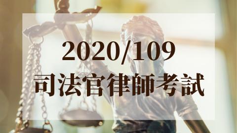 司法官考試/律師考試/司法官/律師/司法特考/法律系出路