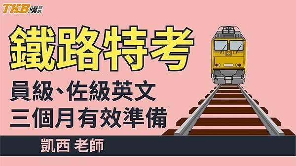 鐵路特考/台鐵招考/鐵路局招考/鐵路特考英文/台鐵英文/英文準備