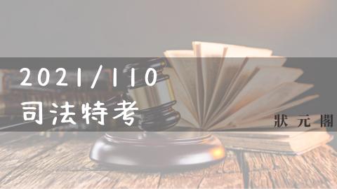 司法特考簡章/司法特考/司法特考108/法警考試時間/108司法特考/司法特考放榜/108法警缺額/司法特考放榜日期