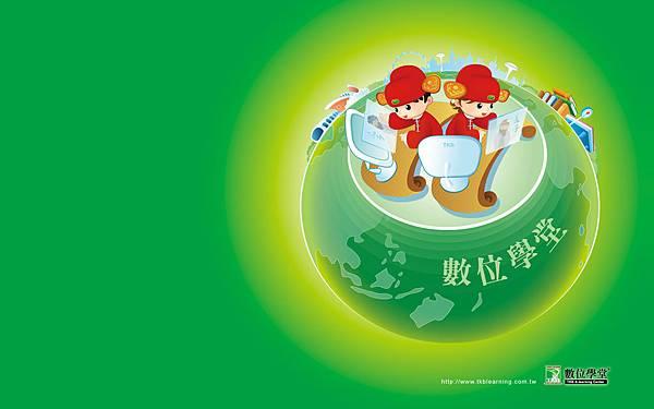 TKB數位學堂2009年夏季桌布-狀元娃娃地球版(1440_900).jpg