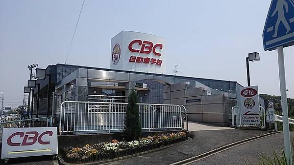 CBC自動車學校
