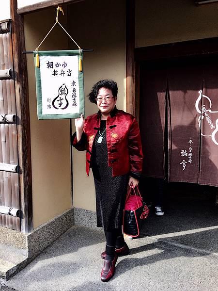 1125京都瓢亭_171221_0085.jpg