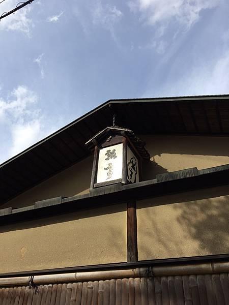 1125京都瓢亭_171221_0060.jpg
