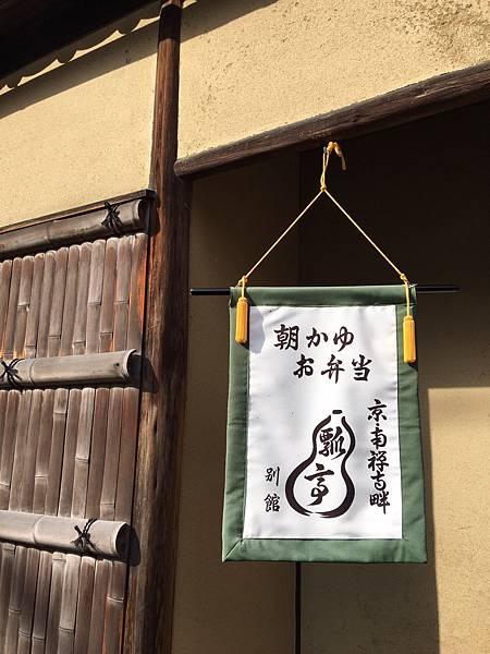 1125京都瓢亭_171221_0059.jpg