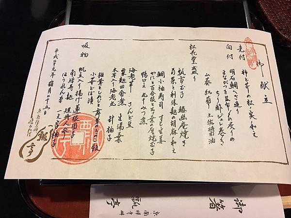 1125京都瓢亭_171221_0056.jpg