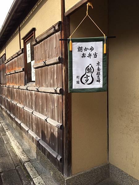 1125京都瓢亭_171221_0034.jpg