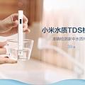 小米TDS水質檢測筆
