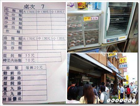 20100619-宜蘭頭城小吃~04.jpg