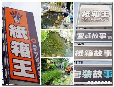 2010605-紙箱王~020.jpg