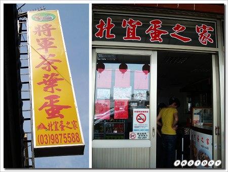20100619-宜蘭頭城小吃~08.jpg
