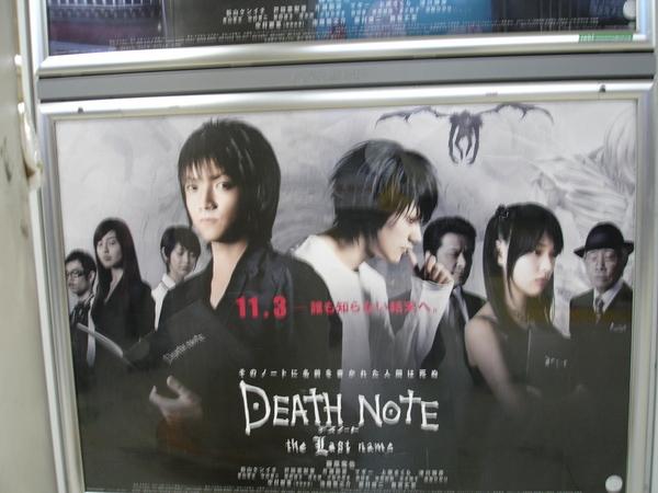 涉谷Death Note