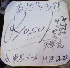 涼介tomo簽名