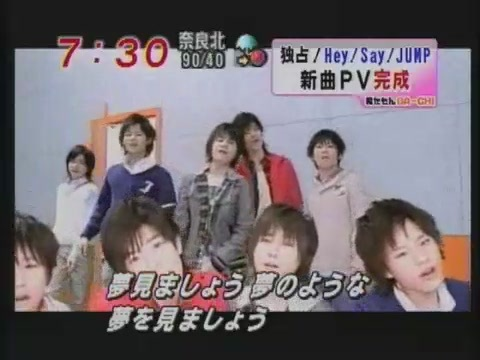 Hey! Say! JUMP Dreams Come True PV Preview[(000695)20-04-45].JPG
