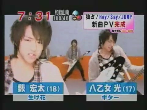 Hey! Say! JUMP Dreams Come True PV Preview[(001473)20-06-55].JPG