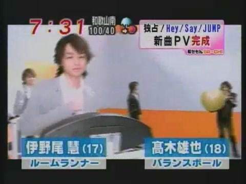 Hey! Say! JUMP Dreams Come True PV Preview[(001570)20-07-06].JPG