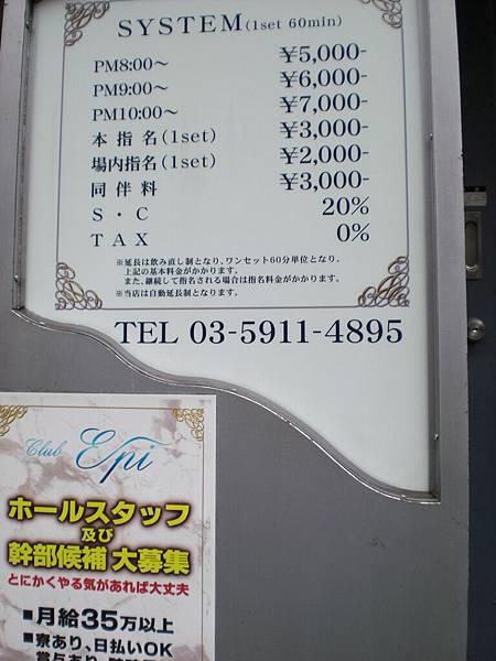 這是另一家的牛郎指名價錢