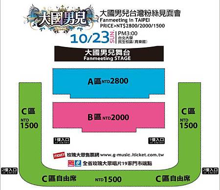 2011-08-31-concert-boys-site.jpg