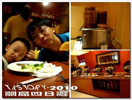 20100807-關島第二天for食~02.jpg