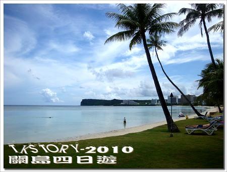20100809-關島第四天for悅泰沙灘~07.jpg