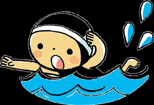游泳.png