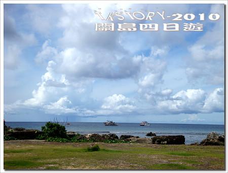 20100806-關島第一天for市區觀光~02.jpg