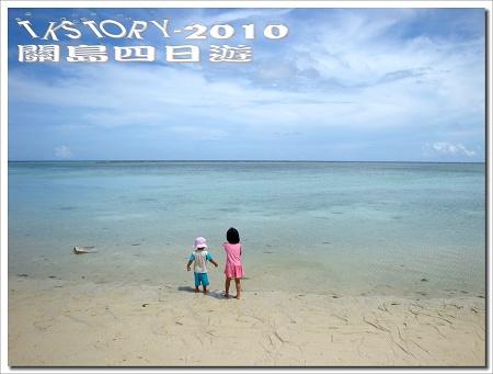 20100809-關島第四天for悅泰沙灘~15.jpg
