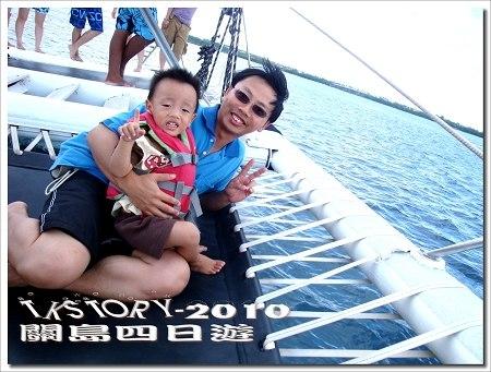 20100807-關島第二天for美人漁號~04.jpg