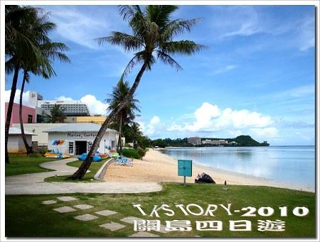 20100809-關島第四天for悅泰沙灘~06.jpg