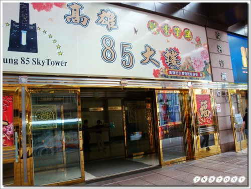 20090825-高雄85大樓~06.jpg