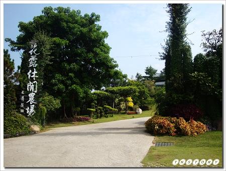 20091107-花露農場~01.jpg