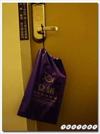 20091206-亞諾溫泉館~04.jpg