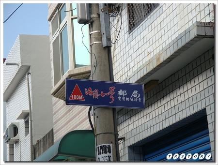 20091230-恆春老街~08.jpg