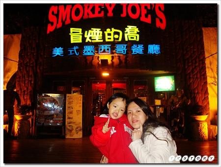 20091231-冒煙的喬~34.jpg