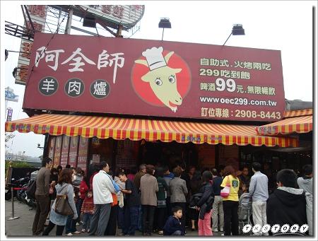 20100404-台北阿全師羊肉爐~01.jpg